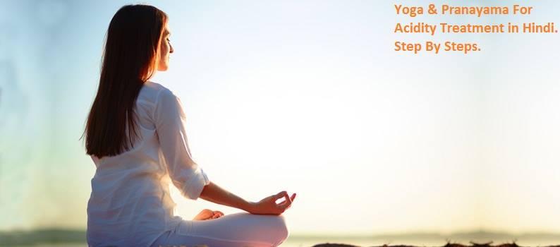 acidity ke liye yoga, yoga for acidity in hindi