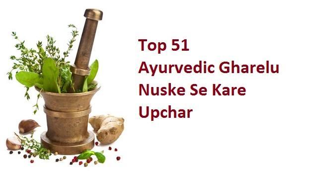 Ayurvedic gharelu nuskhe in hindi, ayurvedic gharelu nuskhe