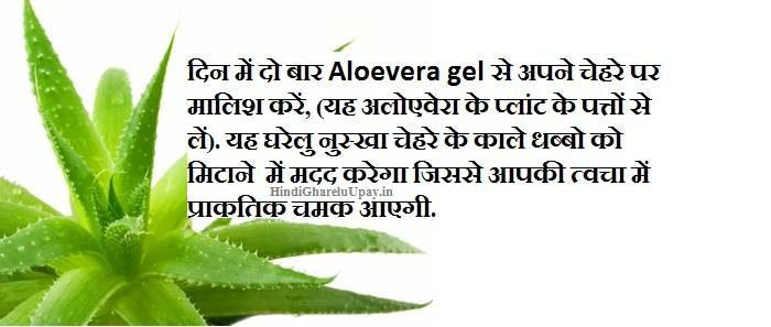 ayurvedic gharelu nuskhe for pimples in hindi