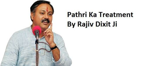 pathri ka ilaj rajiv dixit, pathri treatment by rajiv dixit