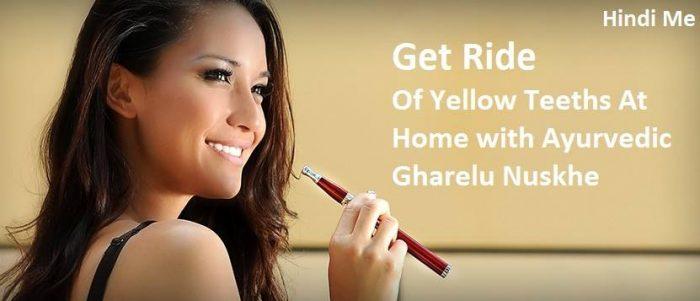 how to get rid of yellow teeth in hindi, yellow teeth treatment in hindi