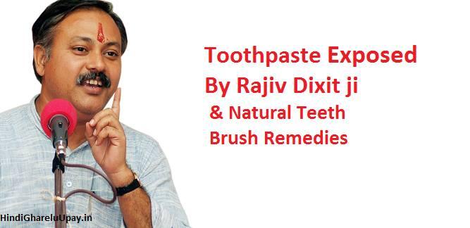 tooth paste side effects in hindi, brush karne ke nuksan