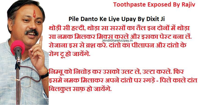 rajiv dixit treatment for teeth, pile danto ke liye nuskhe by rajiv dixit