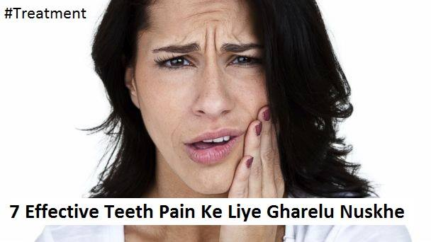 teeth pain treatment in hindi, teeth pain ka ilaj