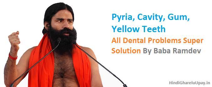 pyria treatment by baba ramdev, baba ramdev teeth problem in hindi,