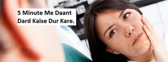 dant dard ka ilaj in hindi, दांत दर्द का इलाज