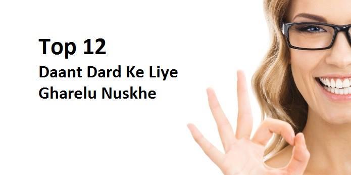 dant dard ka gharelu upay, dant dard ke gharelu nuskhe in hindi
