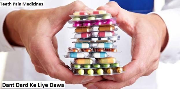 dant dard ki dawa, teeth pain medicine in hindi