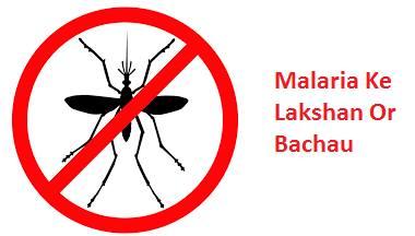 malaria ke lakshan, malaria ke lakshan in hindi