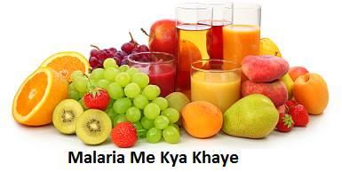 malaria diet in hindi, malaria me kya khana khaye