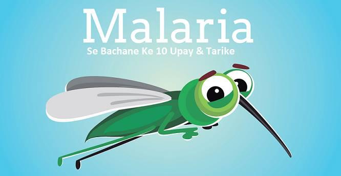 malaria se bachne ke upay, malaria prevention in hindi