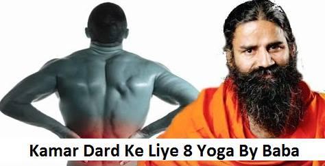baba ramdev yoga for back pain in hindi, kamar dard ka yoga baba ramdev
