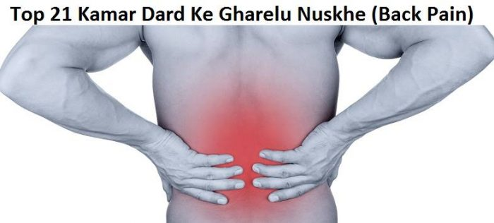 kamar dard ke gharelu nuskhe, gharelu nuskhe for back pain in hindi, gharelu nuskhe for back pain