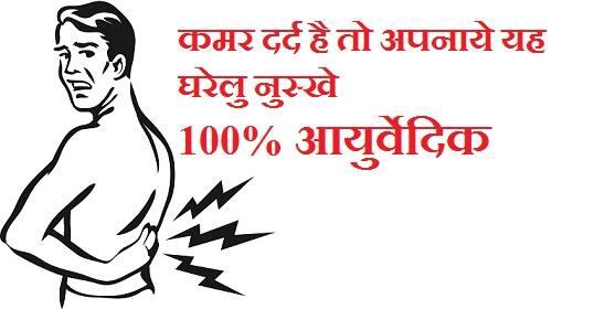 kamar dard ke gharelu nuskhe in hindi, kamar dard ke gharelu nuskhe