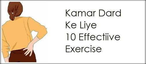 kamar ke dard ki exercise, kamar dard exercise, kamar pain exercises,
