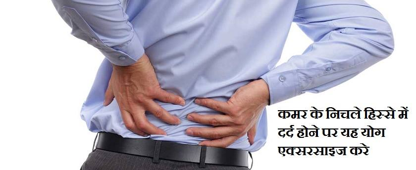 exercise for lower back pain in hindi,, yoga for lower back pain in hindi, baba ramdev yoga for lower back pain in hindi