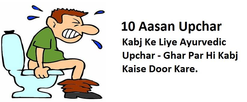 कब्ज का उपचार, kabj ka upchar in hindi, kabj ka upchar