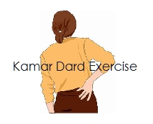 kamar pain exercise, exercise for kamar pain