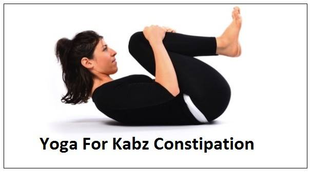 yoga for kabz in hindi, kabj ke liye yoga, kabj ka yoga,