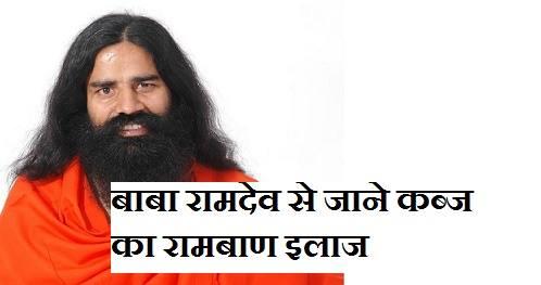 baba ramdev constipation treatment, baba ramdev treatment for constipation in hindi