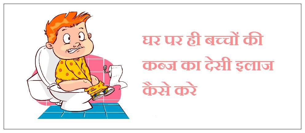 bachon ki qabz ka desi ilaj in hindi, bachon ki qabz ka desi ilaj