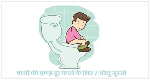 bachon ki qabz ka ilaj, bachon ki qabz ka ilaj in hindi