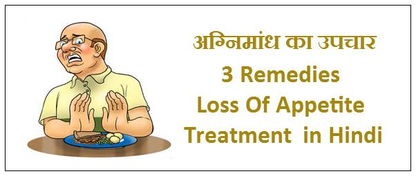 loss of appetite in hindi, loss of appetite treatment in hindi,