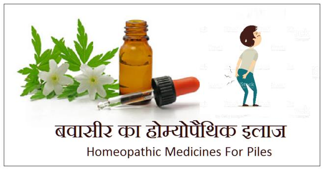 piles homopathic treatment in hindi, बवासीर का होम्योपैथिक इलाज, bawaseer ka homeopathic ilaj, piles homeopathic medicine in hindi