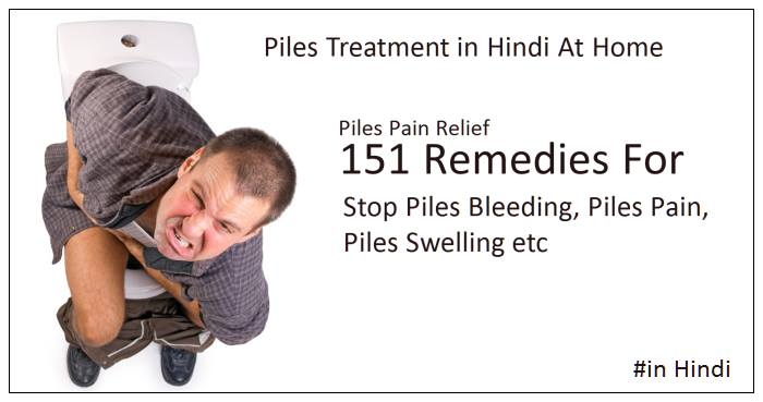 piles treatment in hindi, piles treatment at home in hindi, piles home remedies in hindi, home remedies for piles in hindi