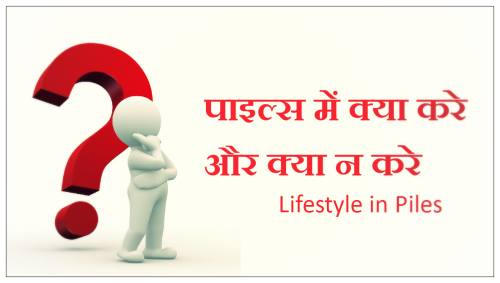 what to avoid in piles, tips for piles in hindi, lifestyle in piles in hindi