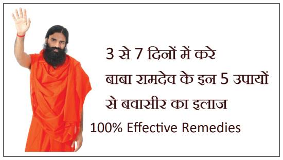 baba ramdev piles home remedies in hindi, bawaseer ka ilaj baba ramdev in hindi, piles treatment by baba ramdev in hindi, baba ramdev ka bawaseer ka ilaj