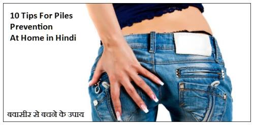 bawasir se bachne ka upay, piles prevention in hindi, bawaseer se bachne ka upay, bawaseer se bachne ke gharelu upay, piles prevention tips in hindi