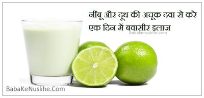cow milk and lemon for piles