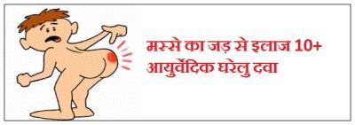 bawasir ki gharelu dawa, बवासीर की घरेलु दवा