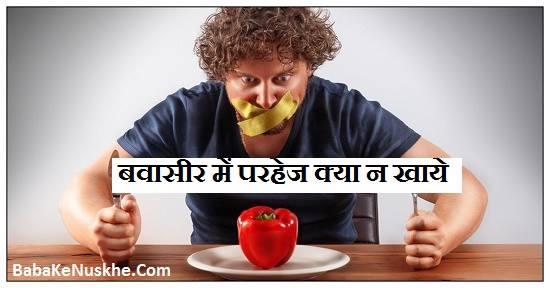 bawasir me kya nahi khana chahiye, bawasir me parhej, piles me kya nahi khana chahiye in hindi
