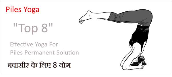 piles treatment yoga in hindi, bawasir ke liye yoga, बवासीर के लिए योग, yoga for bawasir in hindi