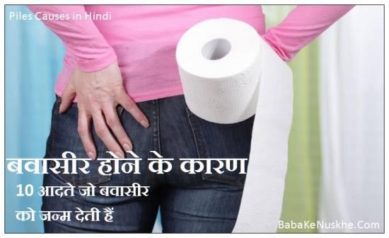 bawasir ke karan, piles causes in hindi, bawasir ke karan aur upay, piles causes and treatment in hindi,