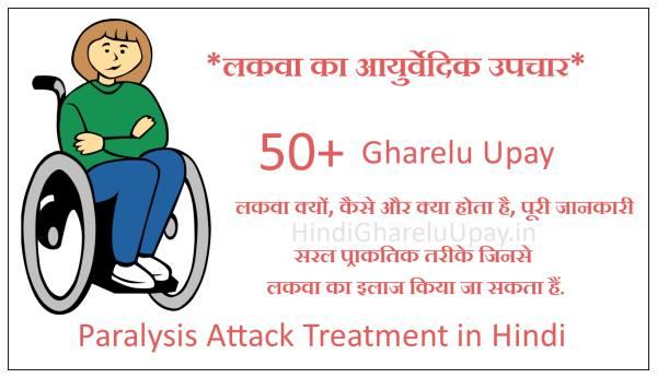 लकवा का आयुर्वेदिक उपचार, पैरालिसिस का इलाज, lakwa ka ilaj, paralysis treatment in hindi, लकवे का उपचार