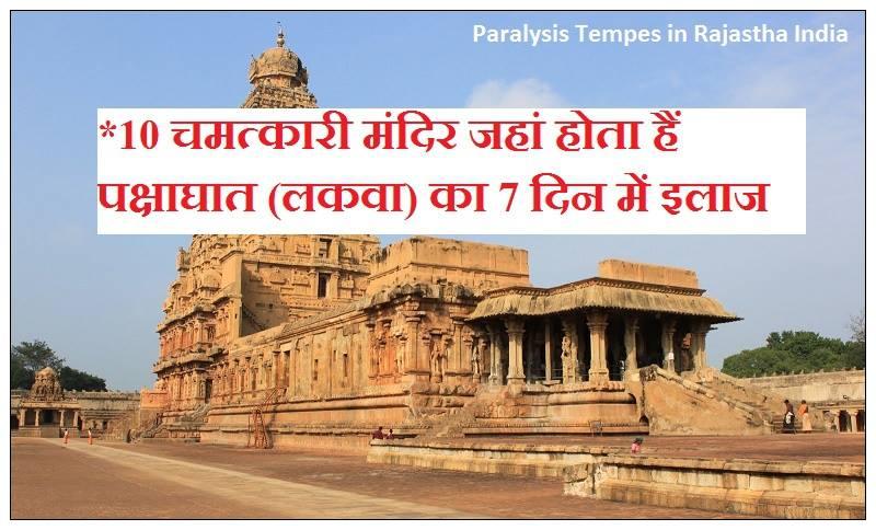 पक्षाघात का इलाज, पैरालिसिस का उपचार, pakshaghat ka ilaj, paralysis temples in rajasthan