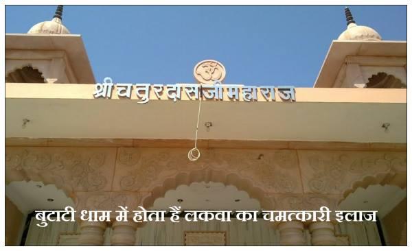 paralysis temples in rajasthan, butati dham