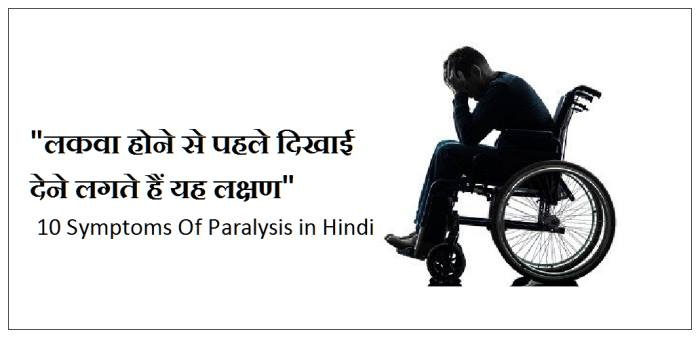 paralysis symptoms in hindi, paralysis attack symptoms in hindi, lakwa ke lakshan,