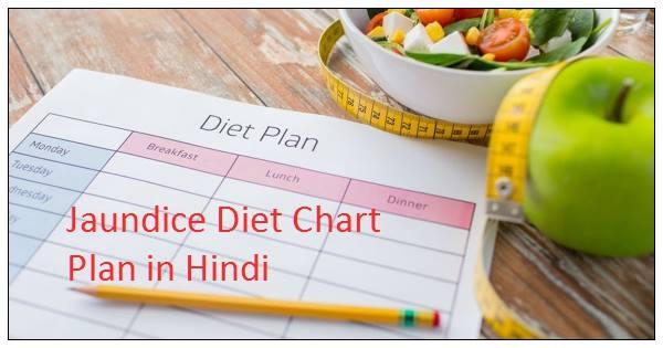 jaundice diet chart plan in hindi, jaundice diet in hindi
