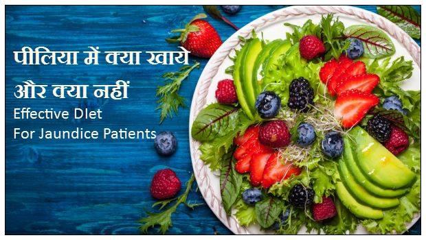 पीलिया में क्या खाएं, पीलिया में क्या खाना चाहिए, jaundice diet in Hindi, पीलिया में परहेज,