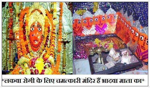 bhadwa mata mandir neemuch