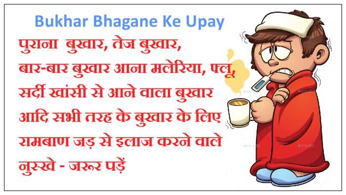 bar bar bukhar aana, bukhar bhagane ke upay, purana bukhar ka ilaj