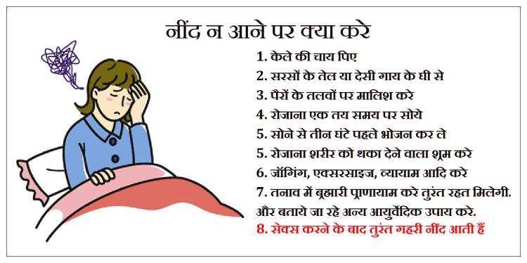 nind na aana, insomnia treatment in hindi, nind aane ke upay