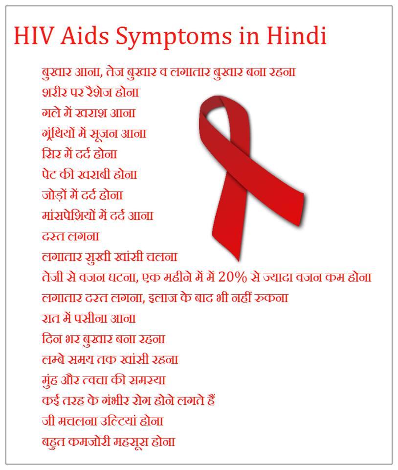 aids ke lakshan, hiv ke lakshan, aids symptoms in hindi, hiv symptoms in hindi