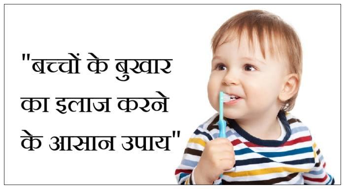 bachon ke bukhar ka ilaj, bachon ke bukhar ka ilaj in hindi, बच्चों के बुखार का इलाज,