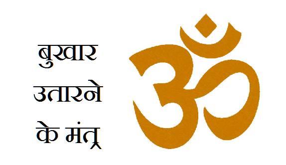 bukhar ka mantra, bukhar utarne ka mantra, fever reducing mantra