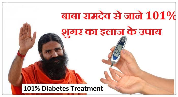 sugar ka ilaj, sugar treatment in hindi, sugar ka ilaj in hindi,